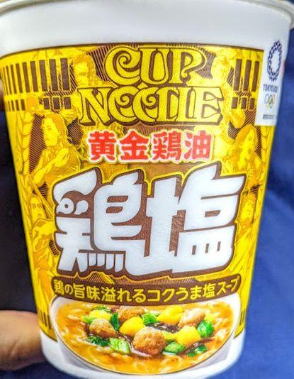 カップヌードル(黄金鶏油 鶏塩)のパッケージ(正面)