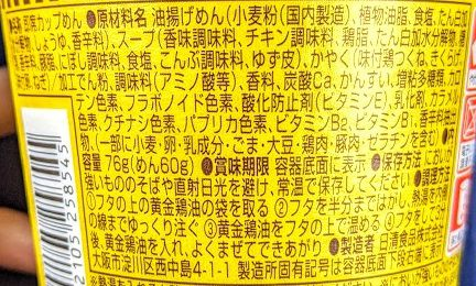 カップヌードル(黄金鶏油 鶏塩)の原材料名の画像