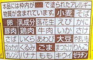 カップヌードル(黄金鶏油 鶏塩)のアレルギー情報の画像