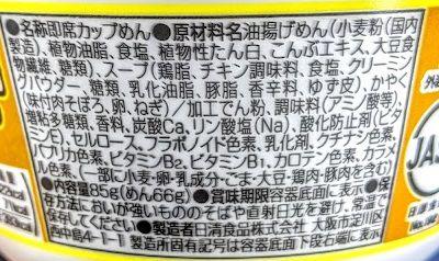 日清のどん兵衛(黄金鶏油 鶏白湯うどん)の原材料名の画像