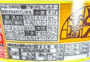 日清のどん兵衛(黄金鶏油 鶏白湯うどん)のアレルギー/カロリー/栄養成分表の画像