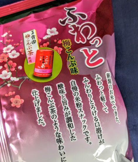 岩塚製菓 ふわっと(梅こんぶ味)のパッケージ裏の画像