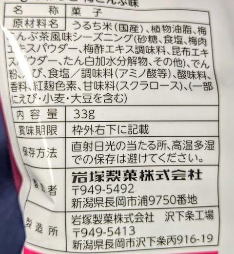 岩塚製菓 ふわっと(梅こんぶ味)の原材料名の画像