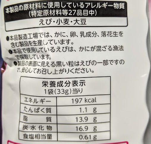 岩塚製菓 ふわっと(梅こんぶ味)のカロリー/栄養成分表示の画像