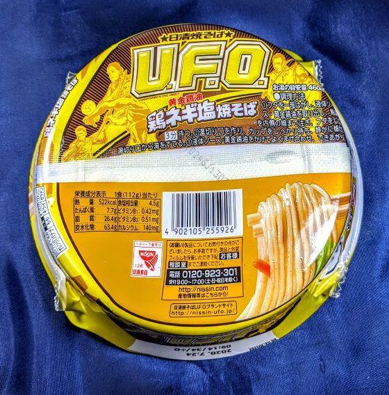 日清焼そばU.F.O(黄金鶏油 鶏ネギ塩焼そば)のパッケージ裏の画像