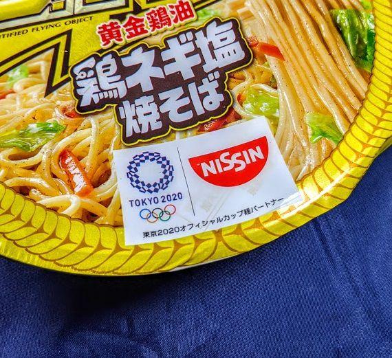 日清焼そばU.F.O(黄金鶏油 鶏ネギ塩焼そば)のフタの画像