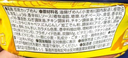 日清焼そばU.F.O(黄金鶏油 鶏ネギ塩焼そば)の原材料名の画像