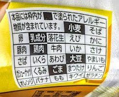 日清焼そばU.F.O(黄金鶏油 鶏ネギ塩焼そば)のアレルギーの画像