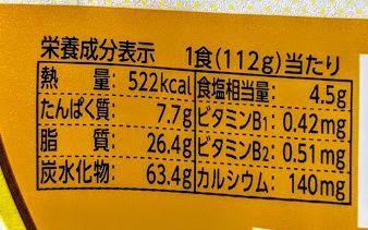 日清焼そばU.F.O(黄金鶏油 鶏ネギ塩焼そば)の栄養成分表示の画像