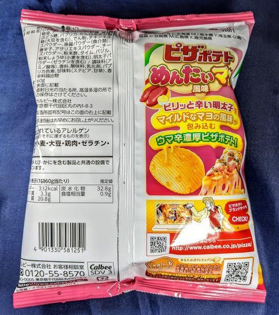 ピザポテト(めんたいマヨ風味)のパッケージ裏の画像