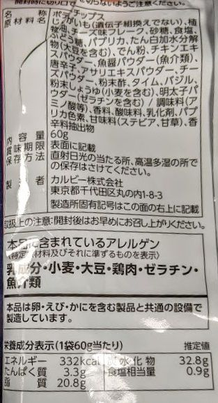 ピザポテト(めんたいマヨ風味)の原材料名/カロリー/栄養成分表示の画像