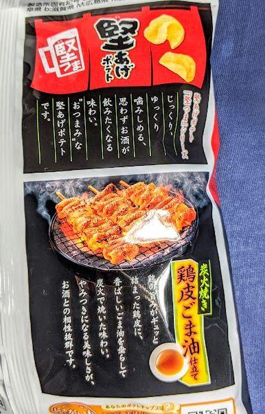カルビー 堅あげポテト(炭火焼き 鶏皮ごま油仕立て)のパッケージ裏の画像