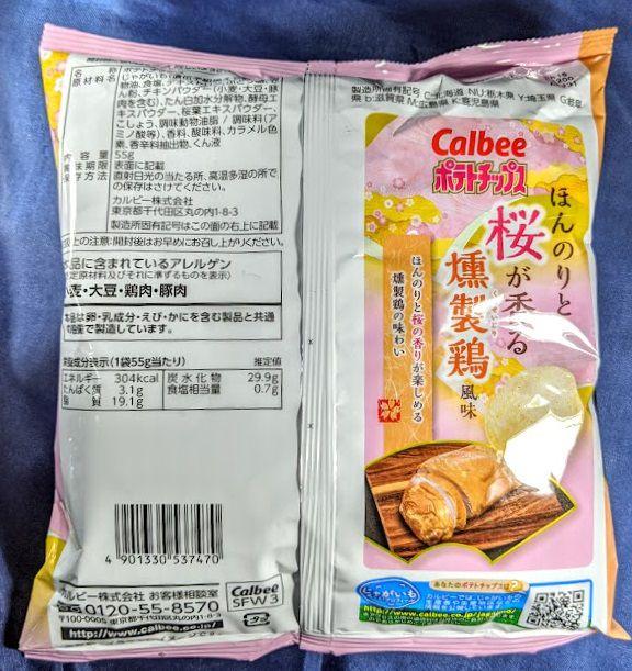 カルビー ポテトチップス(ほんのりと桜が香る燻製鶏風味)のパッケージ裏の画像