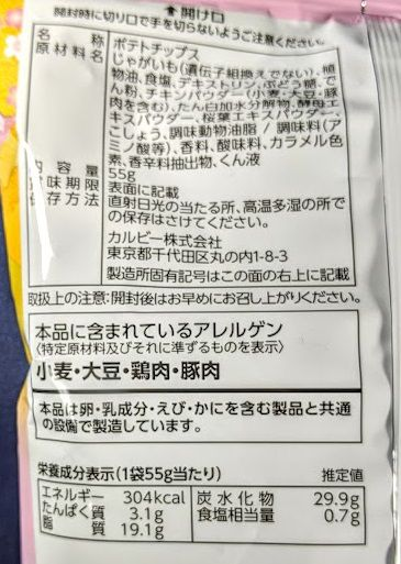 カルビー ポテトチップス(ほんのりと桜が香る燻製鶏風味)の原材料名・アレルギー・カロリー/栄養成分表示の画像