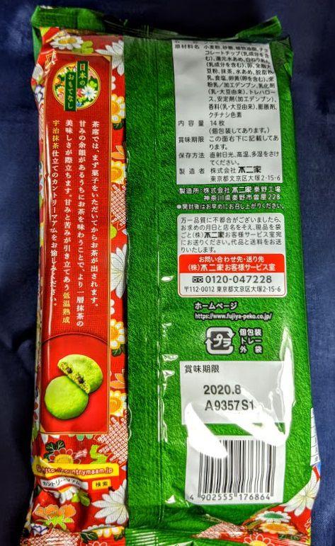 カントリーマアム(宇治抹茶)のパッケージの画像