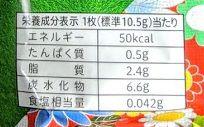 カントリーマアム(宇治抹茶)の原材料名/アレルギー/カロリー/栄養成分表示の画像
