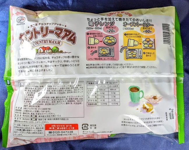 カントリーマアム(バニラ&さくら抹茶)のパッケージの画像