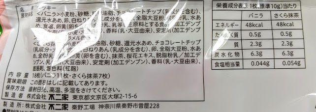カントリーマアム(バニラ&さくら抹茶)の原材料名/アレルギー/カロリー/栄養成分表示の画像
