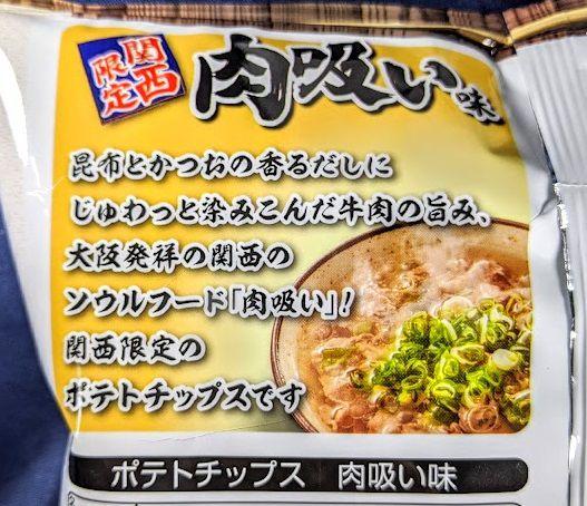 カルビー ポテトチップス(肉吸い味)のパッケージの画像