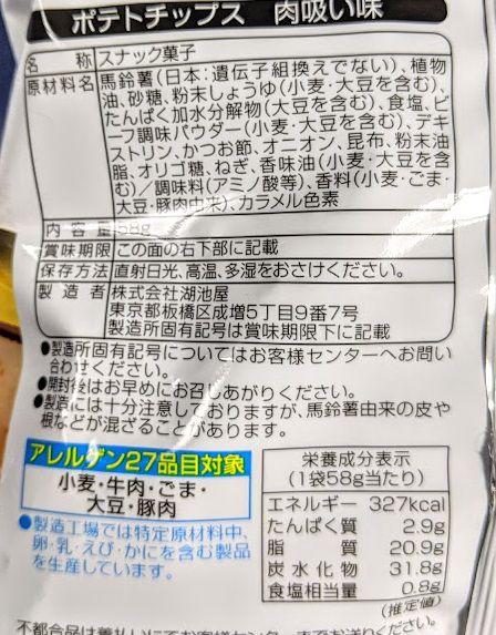 カルビー ポテトチップス(肉吸い味)の原材料名/アレルギー/カロリー/栄養成分表示の画像