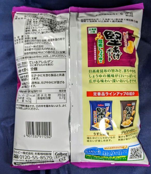 堅あげポテト(昆布しょうゆ味)のパッケージの画像