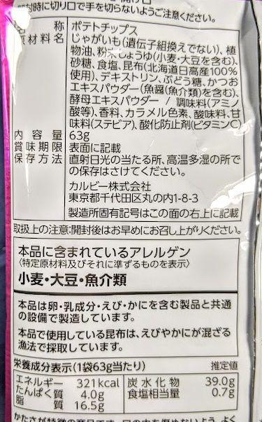 堅あげポテト(昆布しょうゆ味)の原材料名/アレルギー/カロリー/栄養成分表示の画像