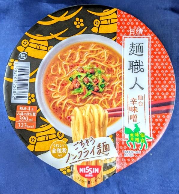 日清麺職人(仙台辛味噌)のパッケージの画像