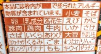 日清麺職人(仙台辛味噌)の原材料名/アレルギー/カロリー/栄養成分表示の画像