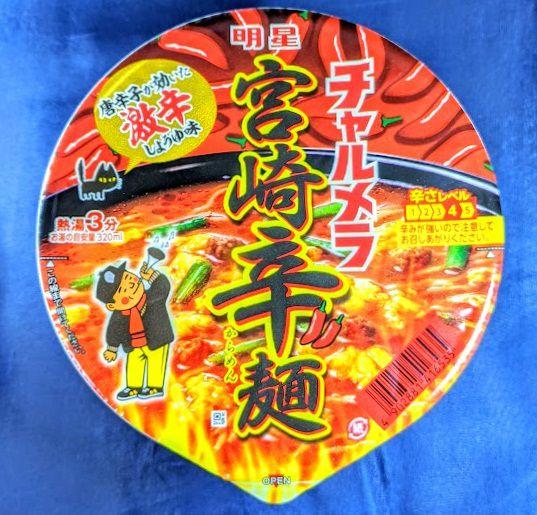 明星 チャルメラどんぶり 宮崎辛麺の画像