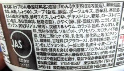 明星 チャルメラどんぶり 宮崎辛麺の原材料名/アレルギー/カロリー/栄養成分表示の画像