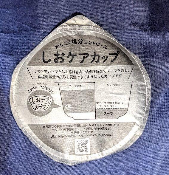 明星 チャルメラどんぶり 宮崎辛麺のしおケアカップの画像