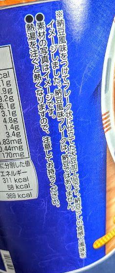 エースコック おだしを利かせた納豆風そばのパッケージの画像
