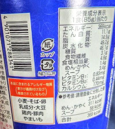 エースコック おだしを利かせた納豆風そばの原材料名/アレルギー/カロリー/栄養成分表示の画像