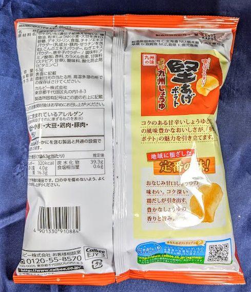 堅あげポテト(九州しょうゆ)のパッケージの画像