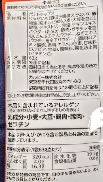 堅あげポテト(九州しょうゆ)の原材料名/アレルギー/カロリー/栄養成分表示の画像