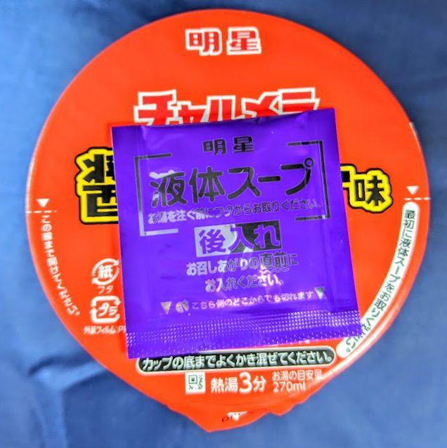 明星チャルメラ(醤油バター)のパッケージの画像