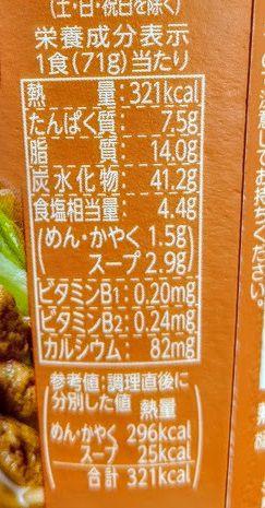明星チャルメラ(味噌バター)の原材料名/アレルギー/カロリー/栄養成分表示の画像