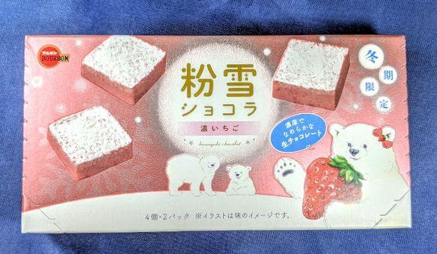 粉雪ショコラ濃いちごの画像