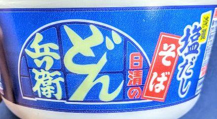 日清のどん兵衛(恋七味付き淡麗塩だしそば)のパッケージの画像