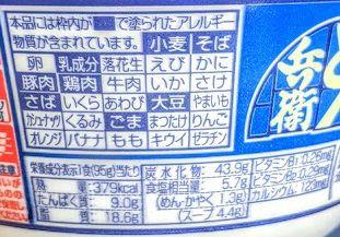 日清のどん兵衛(恋七味付き淡麗塩だしそば)の原材料名/アレルギー/カロリー/栄養成分表示の画像