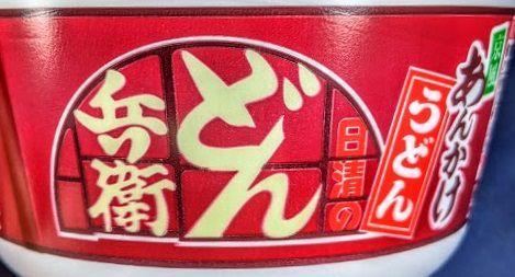 日清のどん兵衛(恋七味付き京風あんかけうどん)の画像