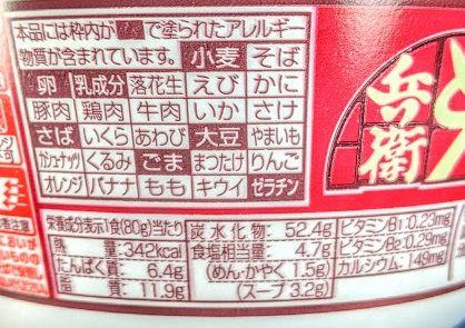 日清のどん兵衛(恋七味付き京風あんかけうどん)の原材料名/アレルギー/カロリー/栄養成分表示の画像
