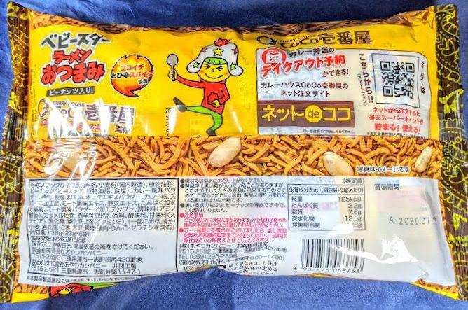 ベビースターラーメンおつまみ(CoCo壱番屋スパイシーカレー味)の画像