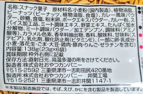 ベビースターラーメンおつまみ(CoCo壱番屋スパイシーカレー味)の原材料名/アレルギー/カロリー/栄養成分表示の画像