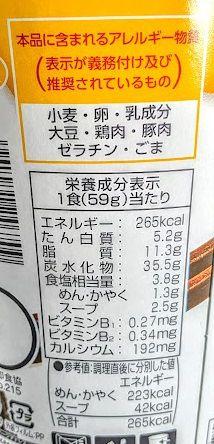 たらっととろりたまご風醤油ラーメンの原材料名/アレルギー/カロリー/栄養成分表示の画像