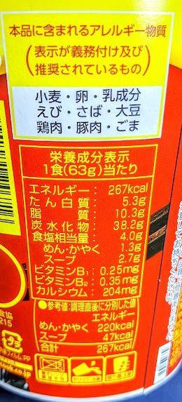 たらっととろりチーズ風チゲラーメンの原材料名/アレルギー/カロリー/栄養成分表示の画像