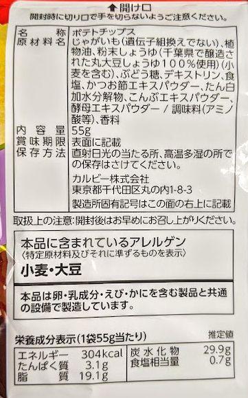 カルビー ポテトチップス千葉の味(丸大豆しょうゆ味)の原材料名/アレルギー/カロリー/栄養成分表示の画像