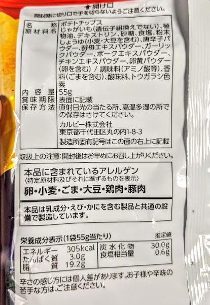 カルビー ポテトチップス神奈川の味(ニュータンタンメン味)の原材料名/アレルギー/カロリー/栄養成分表示の画像