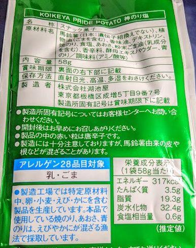湖池屋プライドポテト(神のり塩)の原材料名/アレルギー/カロリー/栄養成分表示の画像
