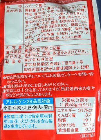 湖池屋プライドポテト(衝撃のコンソメ)の原材料名/アレルギー/カロリー/栄養成分表示の画像